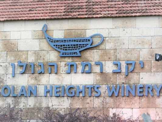 Golan Heights Winery 02